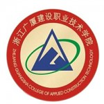 Zhejiang Guangsha College of Applied Construction Technology